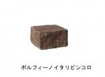 エクステリア建材「ピンコロ」の補足説明06