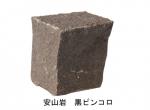 エクステリア建材「ピンコロ」の補足説明05