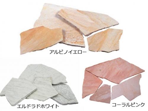 外構建材「クォーツストーン 乱形」の説明図